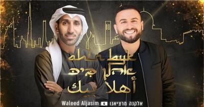 """La Nación / """"Ahlan bik!"""", el primer éxito musical de un dúo israelo-emiratí"""